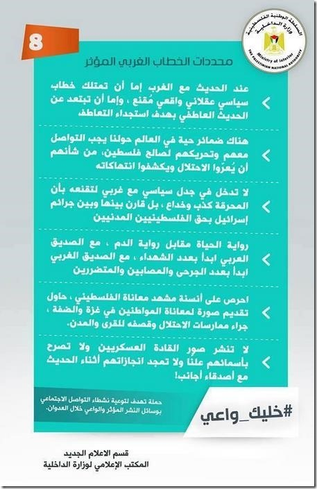 Posters on the Hamas interior ministry Facebook page